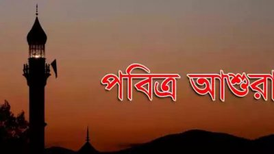 আজ পবিত্র আশুরা, ধর্মীয় ভাবগাম্ভীর্যে পালিত হচ্ছে দিনটি