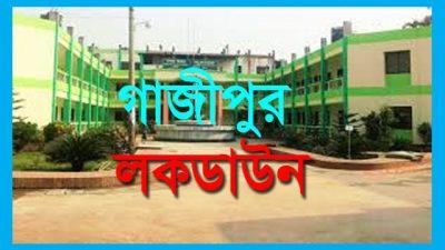 গাজীপুর মহানগর লকডাউন