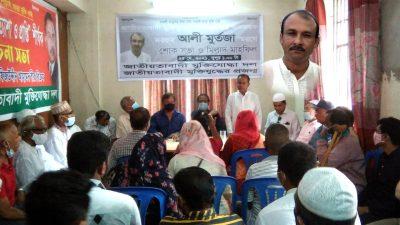 সাংবাদিক ও রাজনীতিবিদ 'আলী মর্তুজার' স্মরণসভা অনুষ্ঠিত